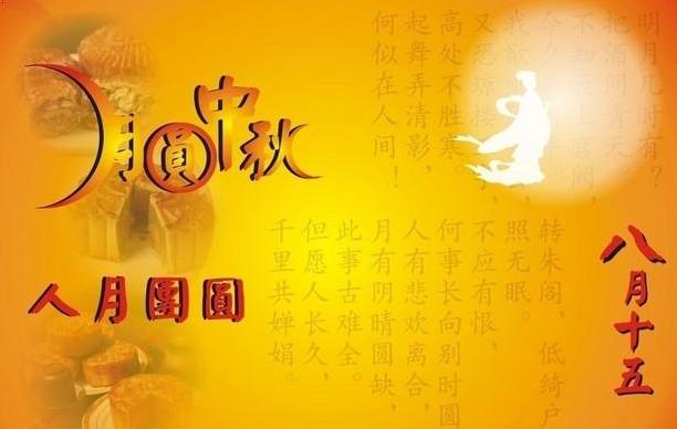 最实用的公司中秋节祝福语