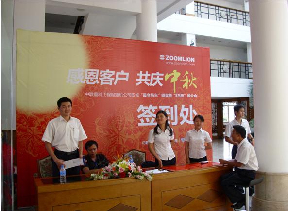 2016年公司中秋节活动策划方案范文