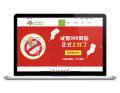 365戒烟---公益门户网站建设