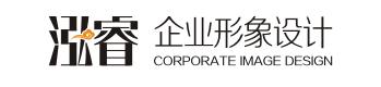 泓睿企业形象设计有限公司