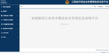 江西省开锁业治安管理信息系统