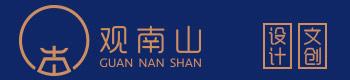 观南山(厦门)文化创意有限公司