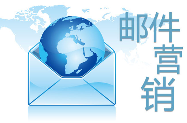 如何通过邮件营销做好推广工作?
