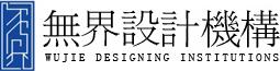 无界设计机构