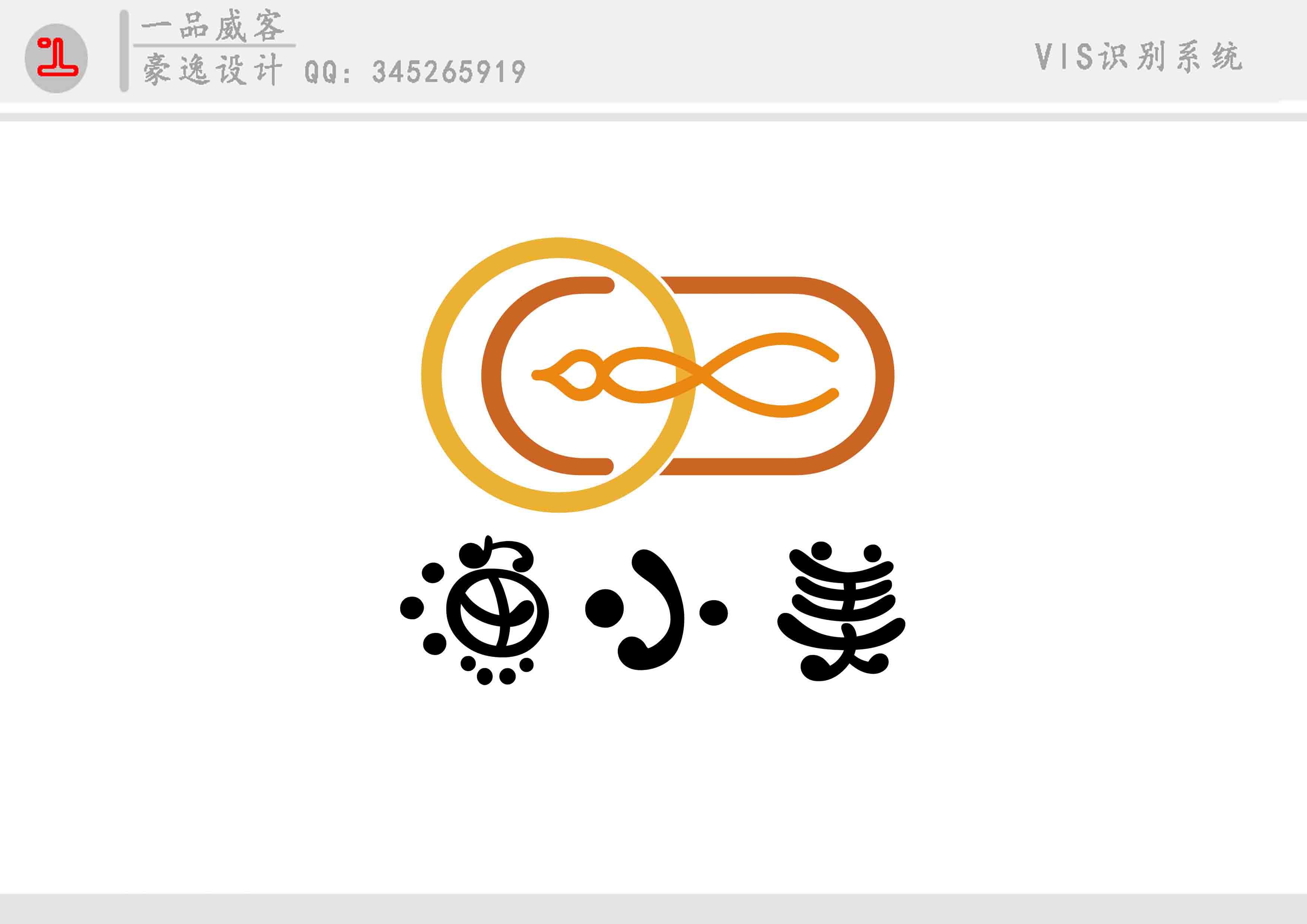 """""""渔小美""""酸菜鱼logo设计"""