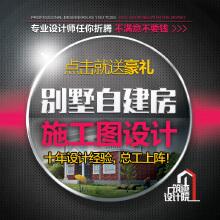 威客服务:[70181] 自建房别墅建筑结构水电施工图效果图设计