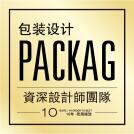 威客服务:[70186] 包装设计
