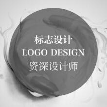 威客服务:[70330] LOGO设计/基础套餐/资深设计师操刀
