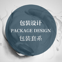 威客服务:[70337] 包装设计/包装套系/设计总监操刀