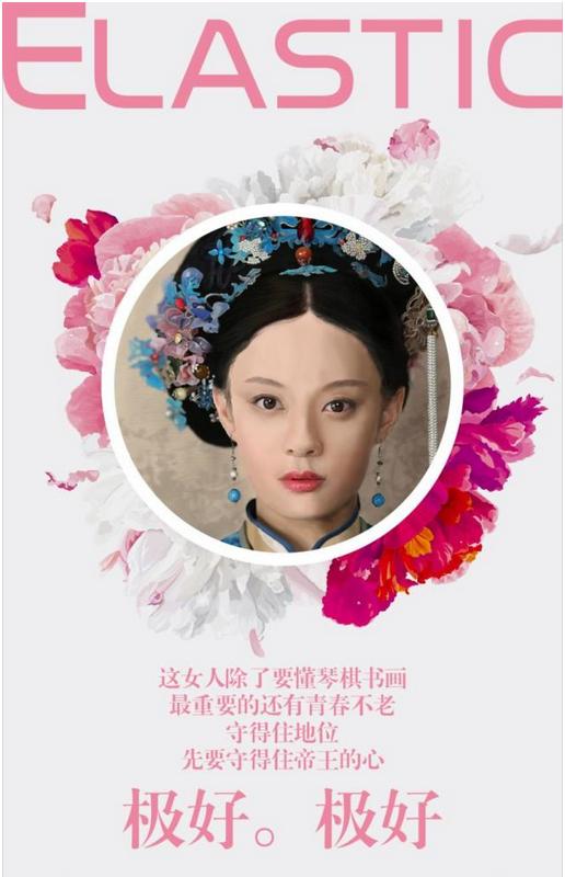 后宫女人和化妆品的宣传海报设计之间的碰撞