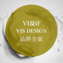 威客服务:[70333] VI设计/品牌全案/设计总监亲自操刀