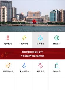 微信网站|公众平台开发|APP|