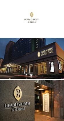 海德利酒店VI