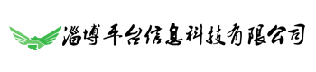 淄博平台信息科技有限公司