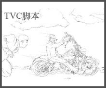 瑞丰银行TVC脚本