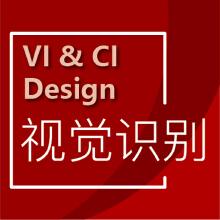 企业VI视觉识别系统设计(基础10项)