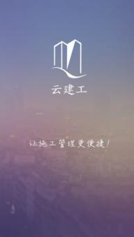 云建工-app开发