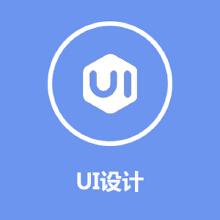威客服务:[71144] UI设计