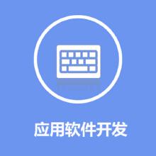 威客服务:[71149] 应用软件开发