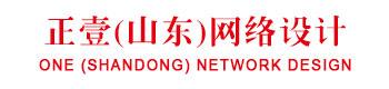 正壹(山东)网络设计