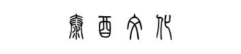 泰酉(北京)文化科技有限公司