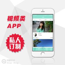 【内圈科技APP类】app视频类 app视频直播类 app直播视频类 专业的团队为您打造专业的APP应用