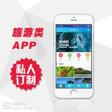【内圈科技APP类】旅游app开发 旅游类 app旅游类 专业团队 为您高端定制