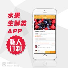 【内圈科技APP类】App电商类 app水果类 app零食类 APP商城 1对1