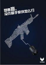 威客服务:[71953] 海报设计