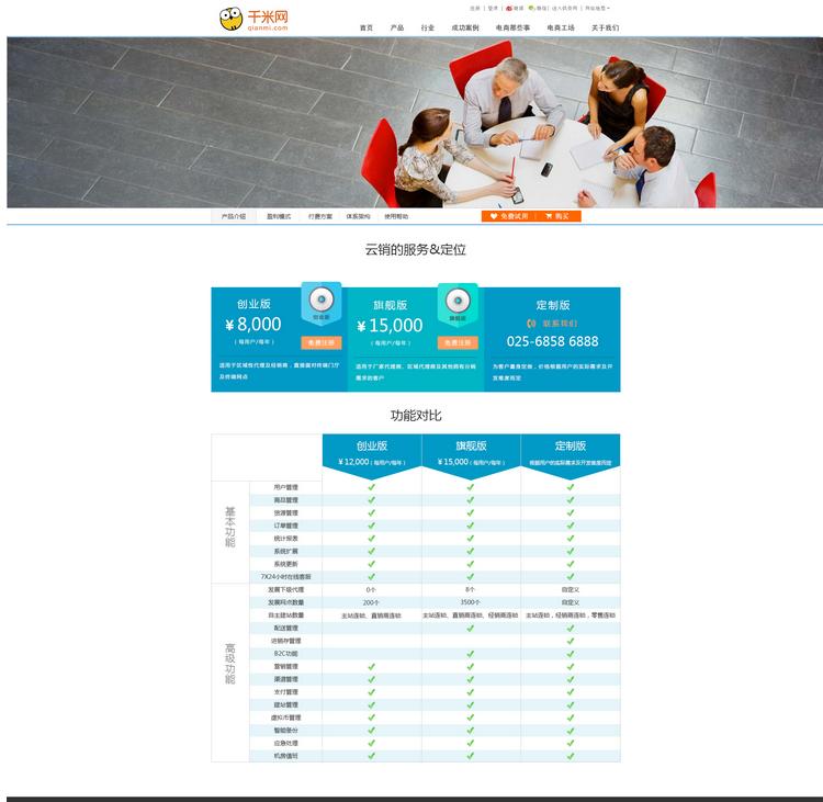 网站改版六大注意事项,网站改版如何保证网站的稳定性