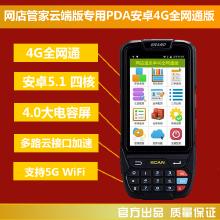 威客服务:[72040] PDA手持终端(条码标签数据采集器)对接ERP服务