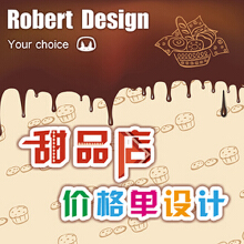威客服务:[72318] 甜品店价格单 价格单设计 菜谱设计 【萝卜兔设计】