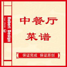 威客服务:[72322] 中餐厅菜谱设计 中餐厅菜单设计 菜谱设计 菜单设计 【萝卜兔设计】
