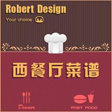 威客服务:[72319] 西餐厅菜谱设计 菜谱设计 菜单设计 【萝卜兔设计】