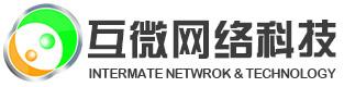 东莞市互微网络科技有限公司