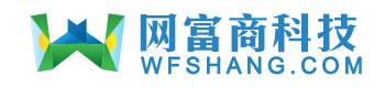 深圳市网富商科技有限公司