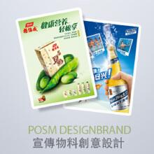 威客服务:[72422] 宣传物料创意设计