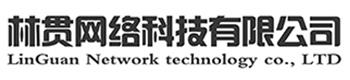 林贯网络科技有限公司