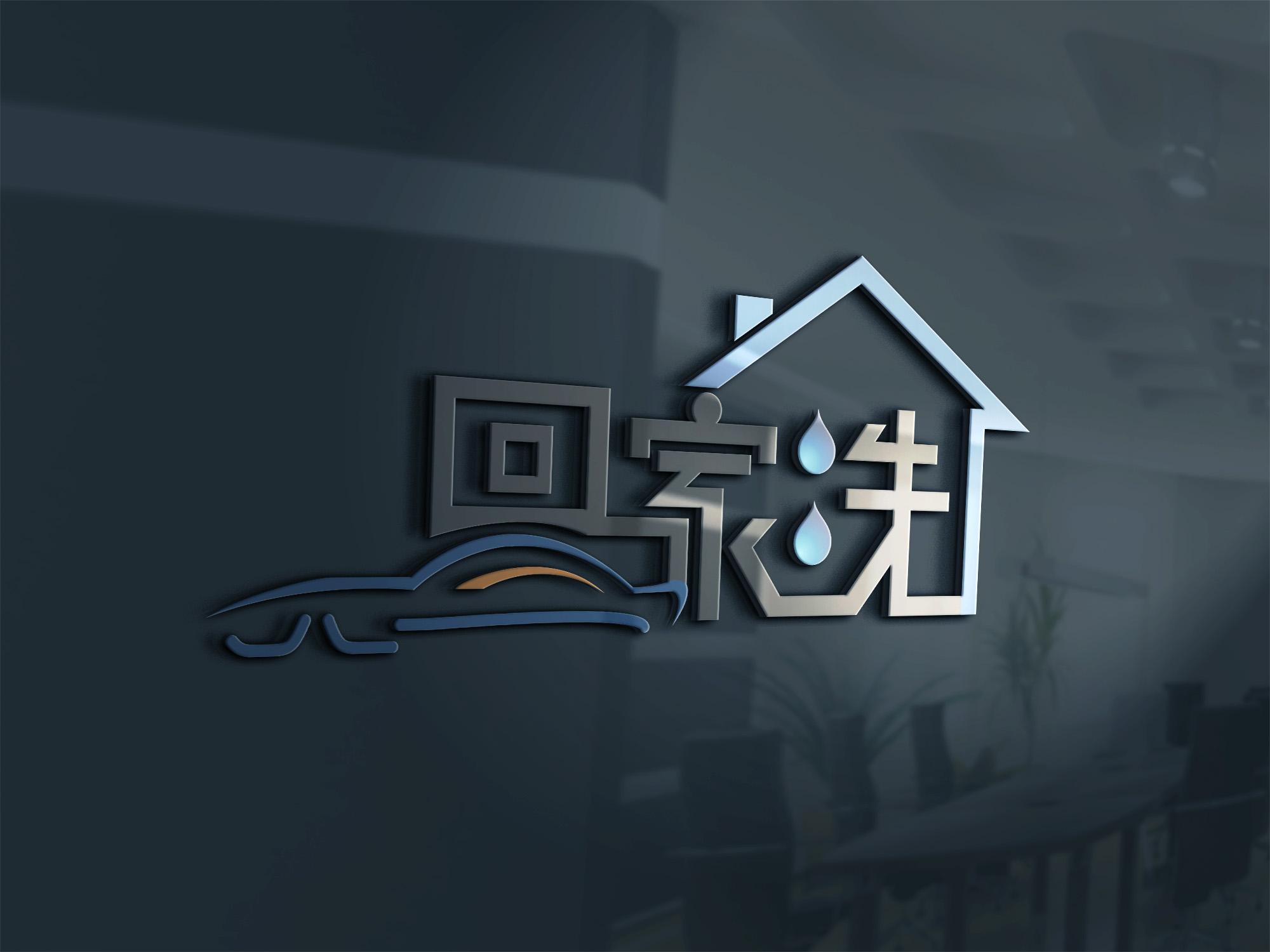 高级汽车美容店logo设计