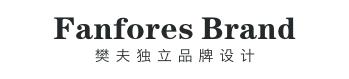 樊夫品牌设计机构