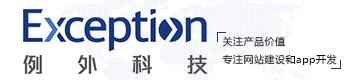 西安例外网络科技有限公司