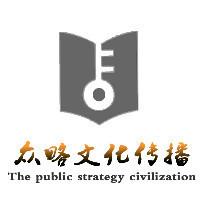 苏州众略文化传媒有限公司