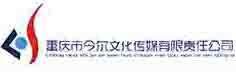 重庆市今尔文化传媒有限责任公司