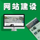网站开发网站制作企业网站定制开发H5网站