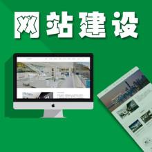威客服务:[73249] 网站开发网站制作企业网站定制开发H5网站