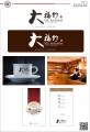 时尚餐饮店VI整体设计