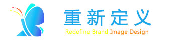 重新定义品牌形象设计