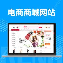 威客服务:[73183] 网站建设电商商城开发购物网站B2B2C多用户B2C单用户