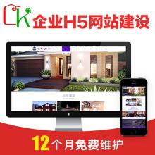 威客服务:[73278] html5响应式 自适应网站建设 网站定制开发