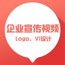 威客服务:[60791] 企业宣传视频、Logo/VI设计